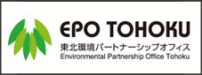 東北環境パートナーシップオフィス