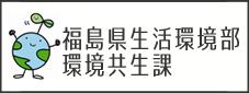 福島県生活環境部環境共生課