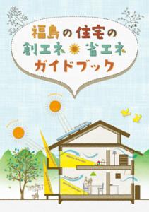 総エネ・省エネガイドブック